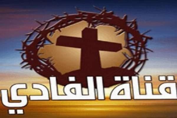 AlFady TV قناه الفادي