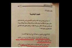 """""""من يقاتل من اجل الوطن فهو كافر ..ومن يموت من اجل الوطن ليس شهيد """" .. كتاب يدرس لطلبة الأزهر"""