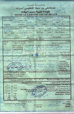 تفاصيل العثور علي جثة الطفلة كاترين في صحراء ليبيا بها عدة طلقات نارية