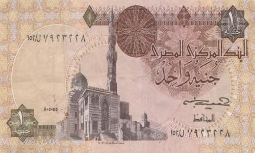 مصر تبدأ إنتاج النقود البلاستيكية بمطبعة