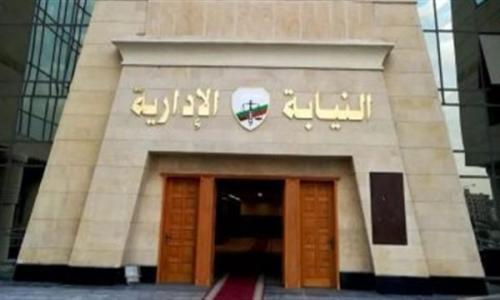 في واقعة إهدار 6 ملايين جنيه بمصر للبترول.. النيابة الادارية تحيل 5 مسئولين بالشركة للمحاكمة