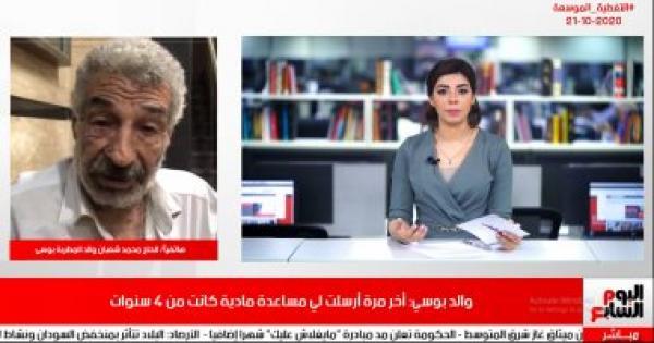والد المطربة بوسى يوجه رسالة لابنته: إستلفت علشان أعيش..ونفسى أشوفك قبل ما أموت