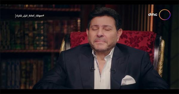 هاني شاكر يدخل في نوبة بكاء على الهواء .. فيديو