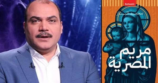 محمد الباز يكتب: العذراء ليست شجرة