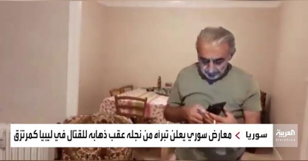 بالفيديو.. أب سورى يتبرأ من ابنه المرتزق في ليبيا