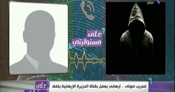 الجزيرة تتفق مع إرهابي في أسيوط لمواجهة الشرطة.. تسريب صوتي