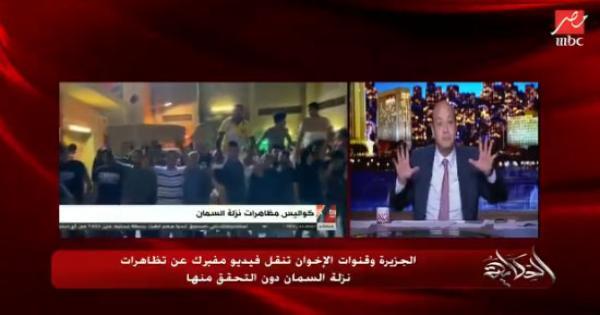 بالفيديو.. عمرو أديب يرقص على الهواء بسبب فضحية لقناة الجزيرة