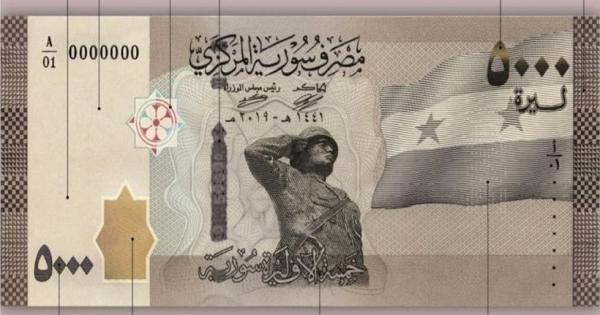 رموز الورقة النقدية الجديدة من فئة 5 آلاف ليرة سورية: حملت صورة جندي لأول مرة