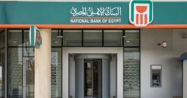 تعرف على أعلى عائد مادي لـ 5 شهادات استثمار في البنوك المصرية