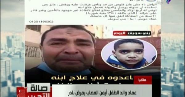 فقد 4 أبناء بنفس المرض.. مواطن يستغيث: نجلى بقى حقل تجارب وعايز أعالجه