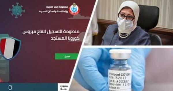 مستشار وزارة الصحة: الموقع الإلكترونى جاهز لتلقى طلبات راغبى لقاح كورونا