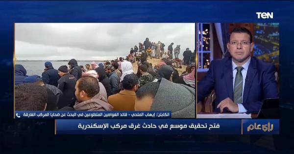 الحمولة 5 وركب 20 فردا .. تفاصيل مأساة غرق عائلة بالكامل في حادث مركب الإسكندرية