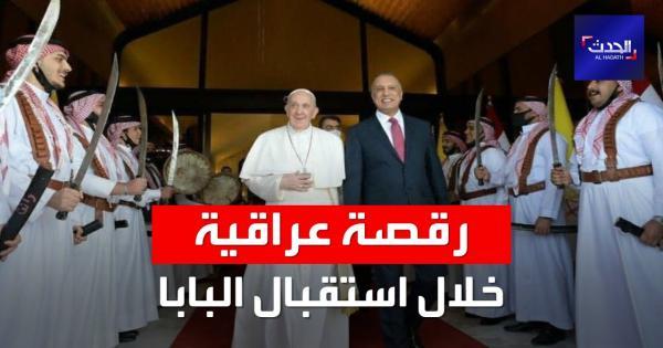 رقصة شعبية عراقية في استقبال بابا الفاتيكان أثناء وصوله بغداد | فيديو