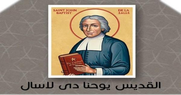 مؤسس معهد أخوة المدارس المسيحية (الفرير) .. محطات في حياة القديس يوحنا دي لاسال