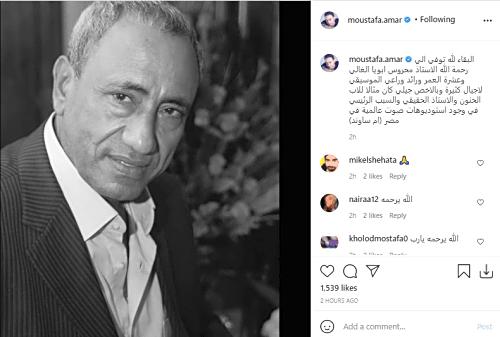 مصطفى قمر ينعى المنتج محروس عبد المسيح: أبويا الغالى وعشرة العمر