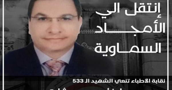 نقابة الأطباء تنعى الشهيد الدكتور رامز أديب