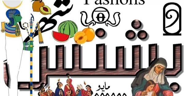 الكنيسة الأرثوذكسية تبدأ تاسع شهورها القبطية «بشنس»