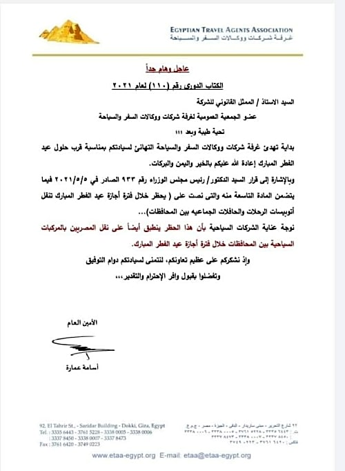شركات السياحة: حظر حركة الأتوبيسات بين المحافظات خلال إجازة العيد