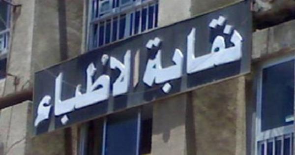 وفاة 5 أطباء.. والنقابة: عدد الشهداء يرتفع لـ 510 شهيد