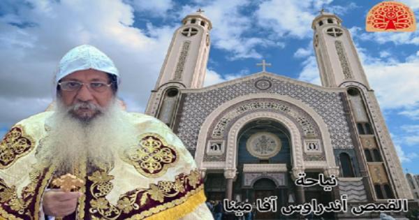 الأنبا إرميا يعزي في انتقال الراهب القمص أندراوس آفا مينا