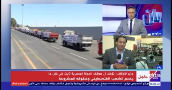 شاهد ردود أفعال الفلسطينيين على مبادرة السيسي لإعمار غزة وتبرع مصر بـ500 مليون دولار - فيديو