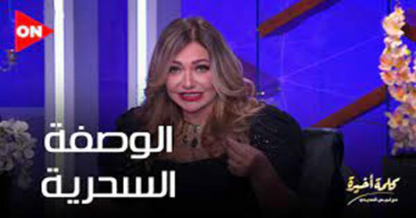 ليلى علوي تقدم لجمهورها الوصفة السحرية لإنقاص الوزن