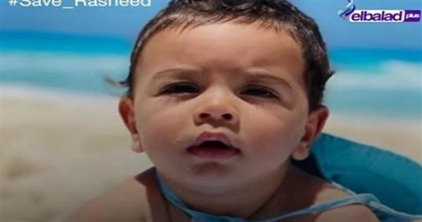 مرض نادر يهدد الطفل رشيد.. وحقنة بـ 35 مليون جنيه لإنقاذه |تفاصيل