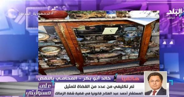 خالد أبو بكر: مالك شقة الزمالك قاض جليل وعلينا انتظار نتائج التحقيقات - فيديو