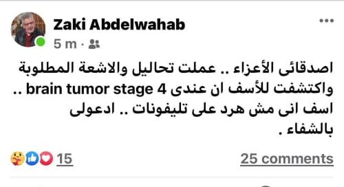 بعد سرطان الرئة.. الفنان زكى فطين عبد الوهاب يعلن إصابته بورم فى المخ : ادعولي