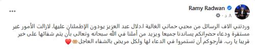 رامى رضوان: حالة دلال عبدالعزيز ما زالت غير مستقرة.. دعاؤكم يساندنا