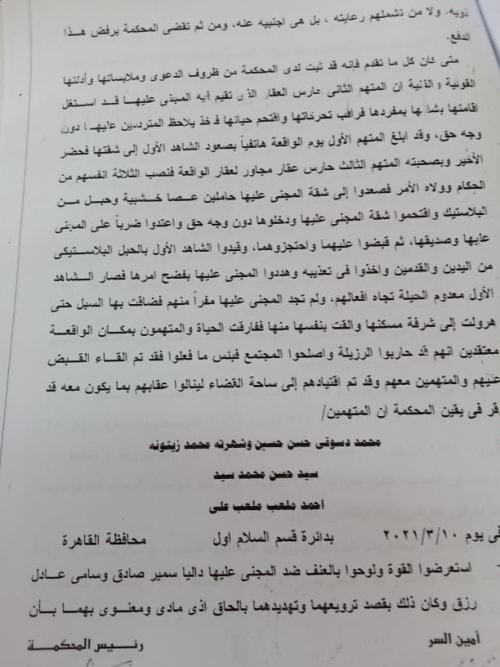 حيثيات المشدد 10 سنوات للمتهمين بقضية «سيدة السلام»: اقتحموا حياتها الخاصة دون وجه حق