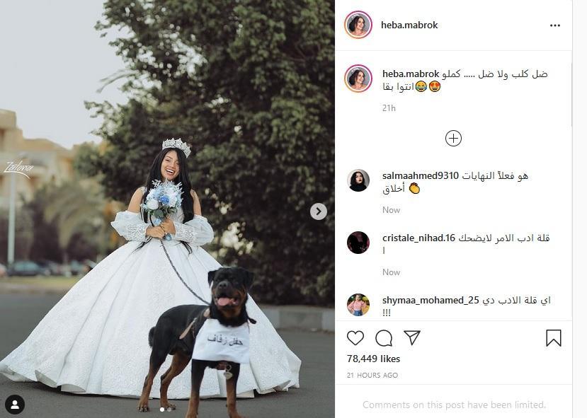 بعد إثارتها للجدل .. هبة مبروك تنفى زواجها من كلب : ده سيشن عادى